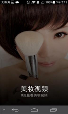 生活必備免費app推薦|美妆视频線上免付費app下載|3C達人阿輝的APP