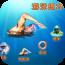 游泳技巧速学 生活 App Store-癮科技App