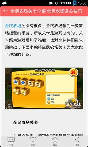 玩工具App 全民农场辅助修改攻略免費 APP試玩