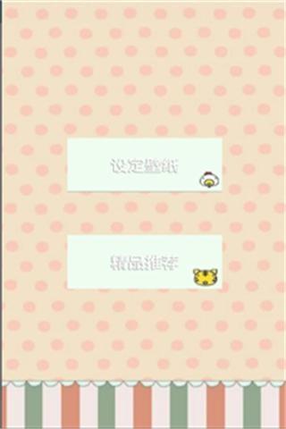 可爱龙猫动态壁纸