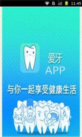 爱牙健康APP 生活 App-癮科技App