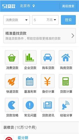 【免費生活App】51贷款-APP點子