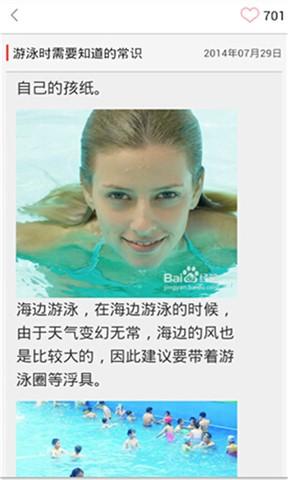 游泳技巧速学 生活 App-癮科技App