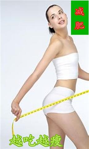 越吃越瘦减肥食谱