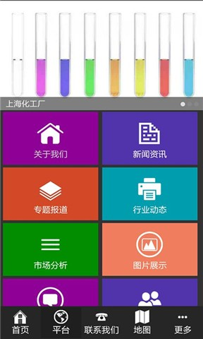 上海化工网