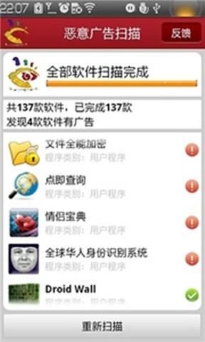 恶意广告杀手 生活 App-愛順發玩APP