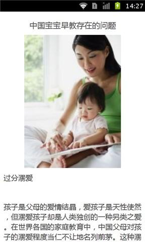 1~36個月寶寶早教課程完整版