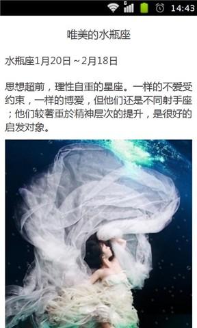星座性格及专属婚纱