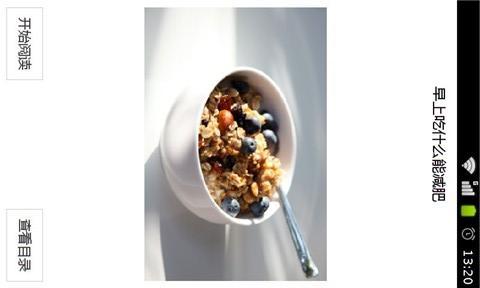 早上吃什么能减肥