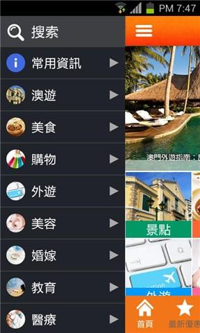澳指南 (澳门旅游) 生活 App-癮科技App
