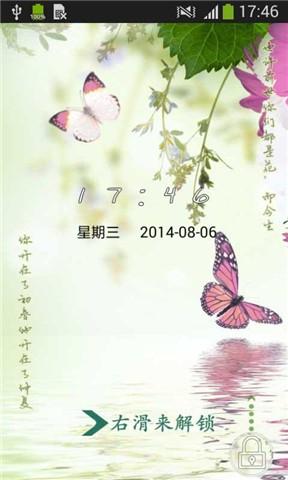 蝴蝶梦-91桌面主题