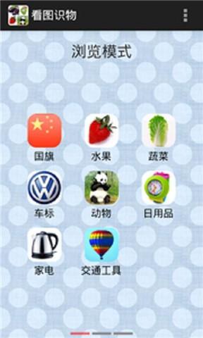 """看图识物HD"" im App Store - iTunes - Apple"