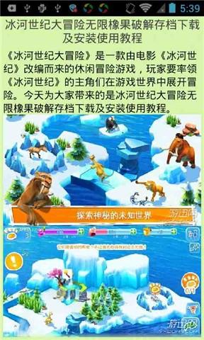 免費下載書籍APP|冰河世纪大冒险攻略 app開箱文|APP開箱王