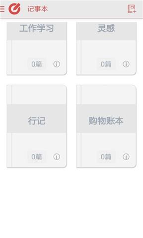 免費生活App|乐云记事|阿達玩APP