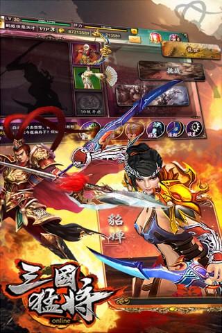 暴力三国-送貂蝉 網游RPG App-癮科技App