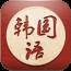 沪江韩语 教育 App Store-癮科技App