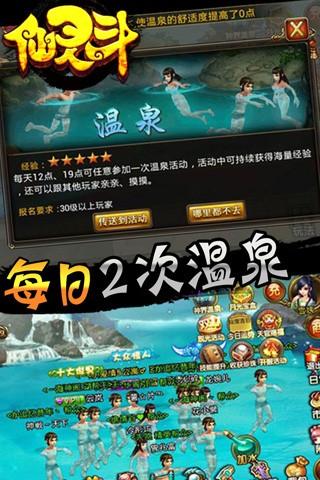 網游RPG必備免費app推薦|仙灵斗線上免付費app下載|3C達人阿輝的APP