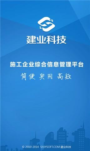 中国建筑企业信息化
