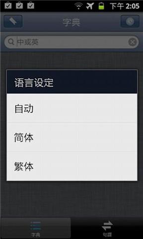 Android上最好用的字典-ColorDict + 9種辭典集| MagicLen