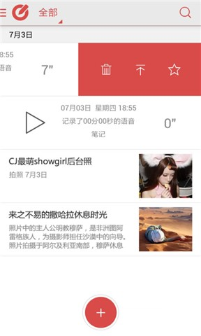 【免費生活App】乐云记事-APP點子