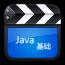 Java视频 書籍 App Store-愛順發玩APP