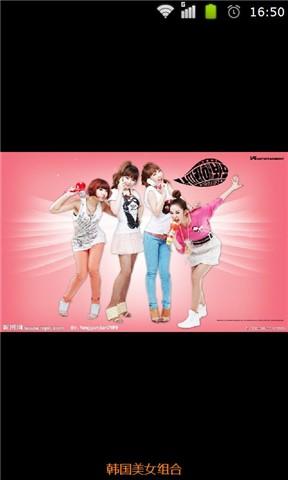 韩国美女组合