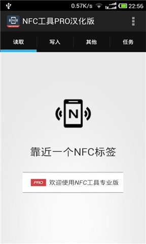 NFC工具PRO