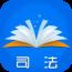 司法考试冲刺题库 書籍 App Store-愛順發玩APP
