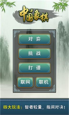 天天象棋HD en App Store - iTunes - Apple