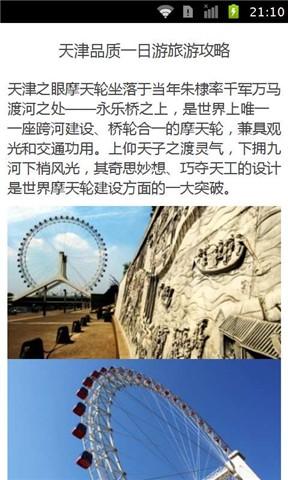 天津市区旅游攻略