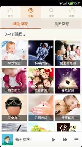 玩教育App|萌娃早教免費|APP試玩