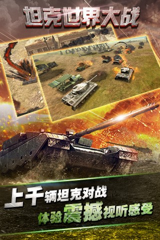 玩網游RPGApp 坦克世界大战OL免費 APP試玩