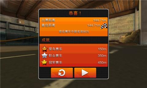 玩免費賽車遊戲APP|下載极速小飞车 app不用錢|硬是要APP