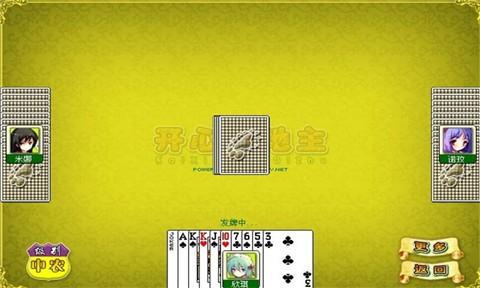 斗地主免费单机游戏 棋類遊戲 App-癮科技App