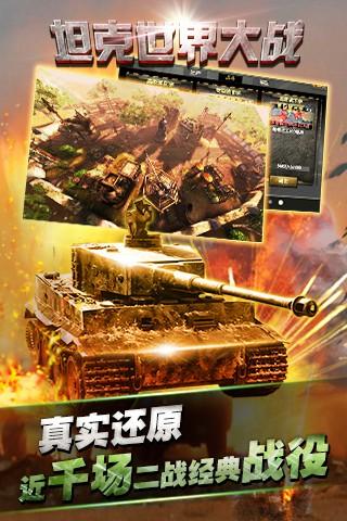 坦克世界大战OL