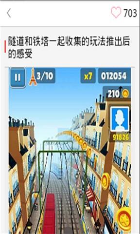 玩免費工具APP 下載地铁跑酷墨西哥攻略 app不用錢 硬是要APP