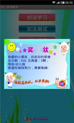 【免費教育App】幼儿有声数学-APP點子