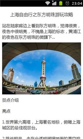 上海自由行游玩攻略