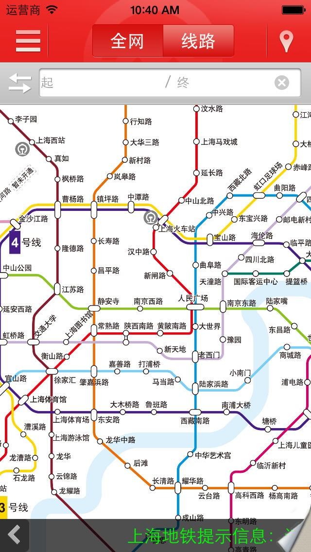 上海地�_上海地铁官方指南_提供上海地铁官方指南游戏软件下载