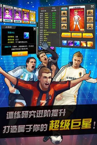 足球遊戲app - APP試玩 - 傳說中的挨踢部門