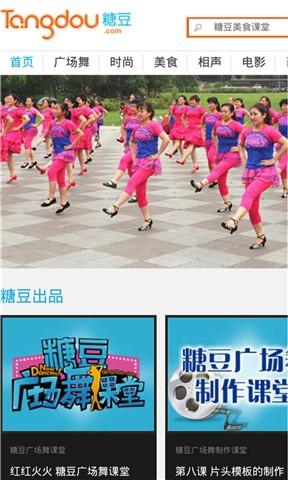 糖豆广场舞课堂 媒體與影片 App-癮科技App