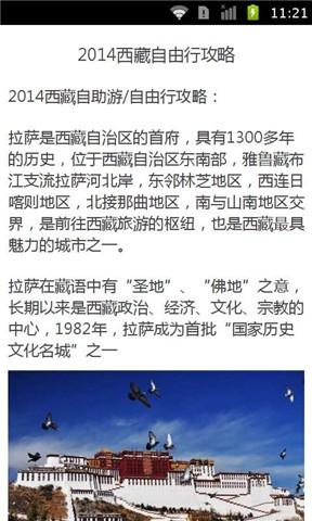 2014西藏自助游攻略