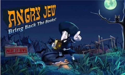 愤怒的犹太人
