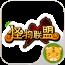 怪物X联盟玩客助手 網游RPG App LOGO-APP開箱王