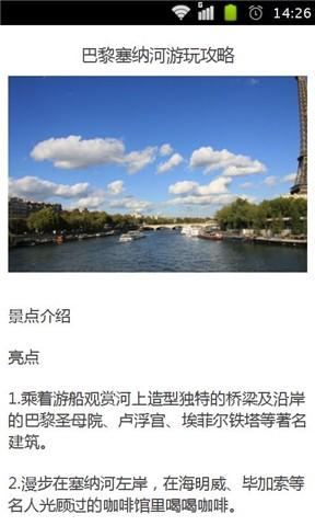 【免費書籍App】浪漫法国游玩攻略-APP點子