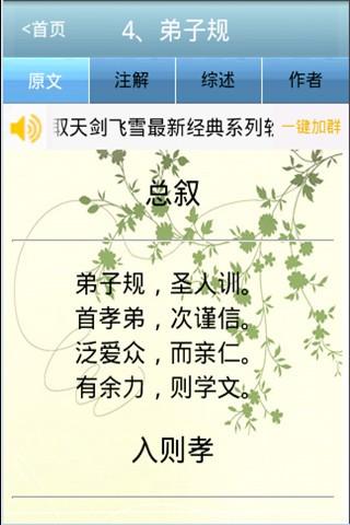 蒙学经典详解 教育 App-癮科技App