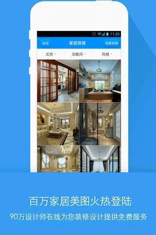 【免費程式庫與試用程式App】搜房网-买房租房房价-APP點子