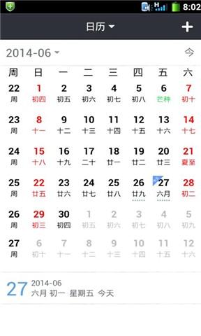 iOS 7 內建行事曆App 可以丟了,隆重介紹:Sunrise | AppleUser