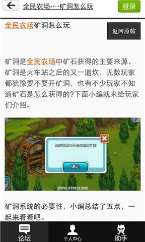 全民农场游戏攻略
