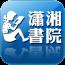 潇湘书院 教育 App LOGO-硬是要APP